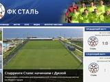 У «Стали» теперь два официальных сайта