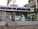 Магазин «Динамо» — предновогодняя распродажа!