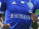 «Динамо» сыграет с «Вересом» в синей форме