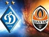 «Динамо» — «Шахтер»: билеты в продаже с 21 марта