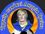 Турнир памяти Андрея Гусина прошел на стадионе его имени
