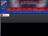 У киевского «Арсенала» перестал работать сайт