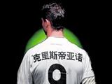 «Реал» едет в Китай