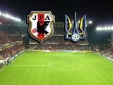 Япония — Украина — 1:2. ВИДЕО голов и обзор матча