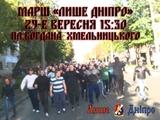 Болельщики «Славутича» хотят «Днепр»