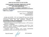 НТУУ КПИ: Костюченко не учился в вузе и не получал диплом
