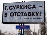 Александр Бандурко: «Надписи на заборах не отправят Суркиса в отставку»