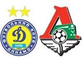 «Динамо-2» поедет в гости к «Локомотиву»