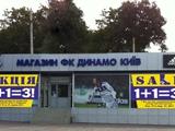 В магазине «Динамо» — акция