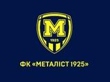«Металлист 1925» представил новый логотип (ВИДЕО)