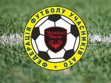 Сегодня во Львове состоится открытие сезона Всеукраинской Футбольной Лиги участников АТО