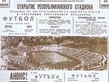 """""""Динамо"""", 22-го июня..."""