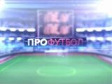 Программа «Профутбол» будет выходить в обновленном формате