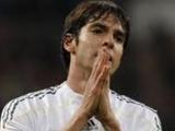 «Реал» просит за Кака 22 миллиона фунтов