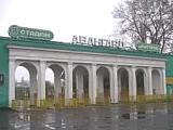 «Заре» разрешили играть в Ужгороде