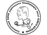 Три версии Клуба Олега Блохина