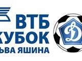 Кубок Яшина. Динамо (Москва) — Динамо (Минск) — 2:1