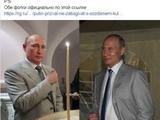 «Фантомас разбушевался»: Сеть потешается над «раздвоившимся» Путиным