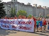 Болельщики «Кривбасса» готовят масштабную акцию протеста