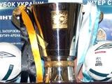 Призовой Суперкубка Украины — $100 тыс