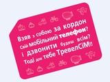Конкурс Dynamo.kiev.ua в Facebook. Разыгрываем 5 стартовых пакетов TravelSIM