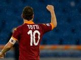Тотти объявил о дате завершения карьеры