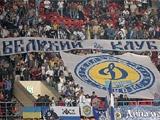 Киевское «Динамо» — самый популярный клуб Украины
