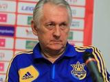 Михаил ФОМЕНКО: «Уже пересмотрел десять матчей французской сборной»