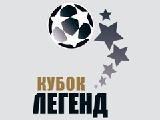 Сборная Украины официально приглашена на «Кубок легенд-2012»