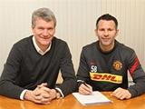 Гиггз продлил контракт с «Манчестер Юнайтед»