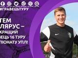Артем Полярус — лучший игрок 16 тура чемпионата Украины