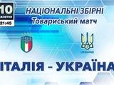 Италия vs Украина или генуэзское гостеприимство