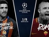 «Шахтер» сыграет с «Ромой» в 1/8 финала Лиги чемпионов 21 февраля и 13 марта
