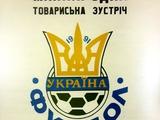 Сегодня исполняется 25 лет сборной Украины (ФОТО, ВИДЕО)
