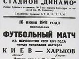 Хроники киевского «Динамо» военного времени…