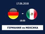 """Германия vs Мексика или буксующая """"Бундестим"""""""