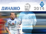 В продажу поступили календари «Динамо» на 2014 год