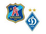 В продаже появились билеты на матч «Арсенал» – «Динамо»