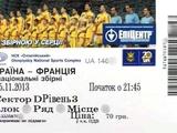 Сегодня в продажу поступят еще 2 500 билетов на матч Украина — Франция