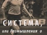 Книга Олега Базилевича «Система, или Размышления о футболе» поступила в продажу
