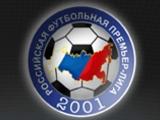 В ближайшее время российскую премьер-лигу могут сократить до 14 клубов