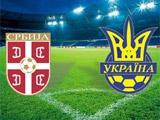Товарищеский матч. Сербия (U-21) - Украина (U-21) - 0:0 (ОБНОВЛЕНО)