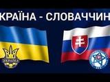 Украина vs Словакия. Характер. Воля. Фарт Арены Львов!