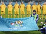 Украина — Эстония: стартовые составы команд