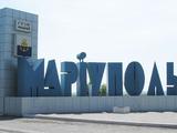 Мариуполь. Слепая зона