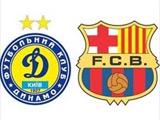 «Динамо» продает билеты на матч с «Барселоной» через свой сайт