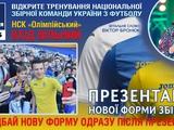 Сборная Украины проведет открытую тренировку на «Олимпийском»