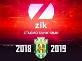 Домашние матчи «Карпат» будет транслировать телеканал ZIK
