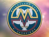 Запорожский «Металлург» обратился в КДК (+ВИДЕО)