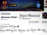 На матче с «Бордо» ожидается до 35 тысяч украинцев и сто французов